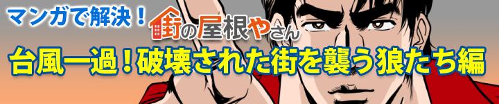 台風漫画コンテンツ