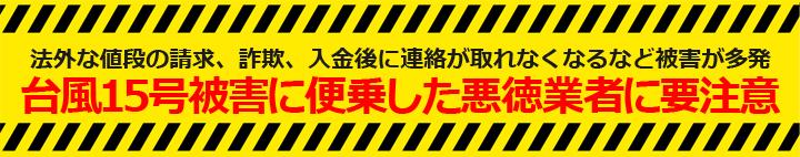 台風15号被害に便乗した悪徳業者に要注意