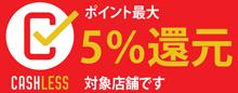 街の屋根やさん東京はキャッシュレス5%還元対象店舗です