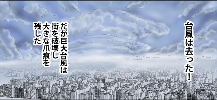 台風は去ったが町は破壊されてしまった