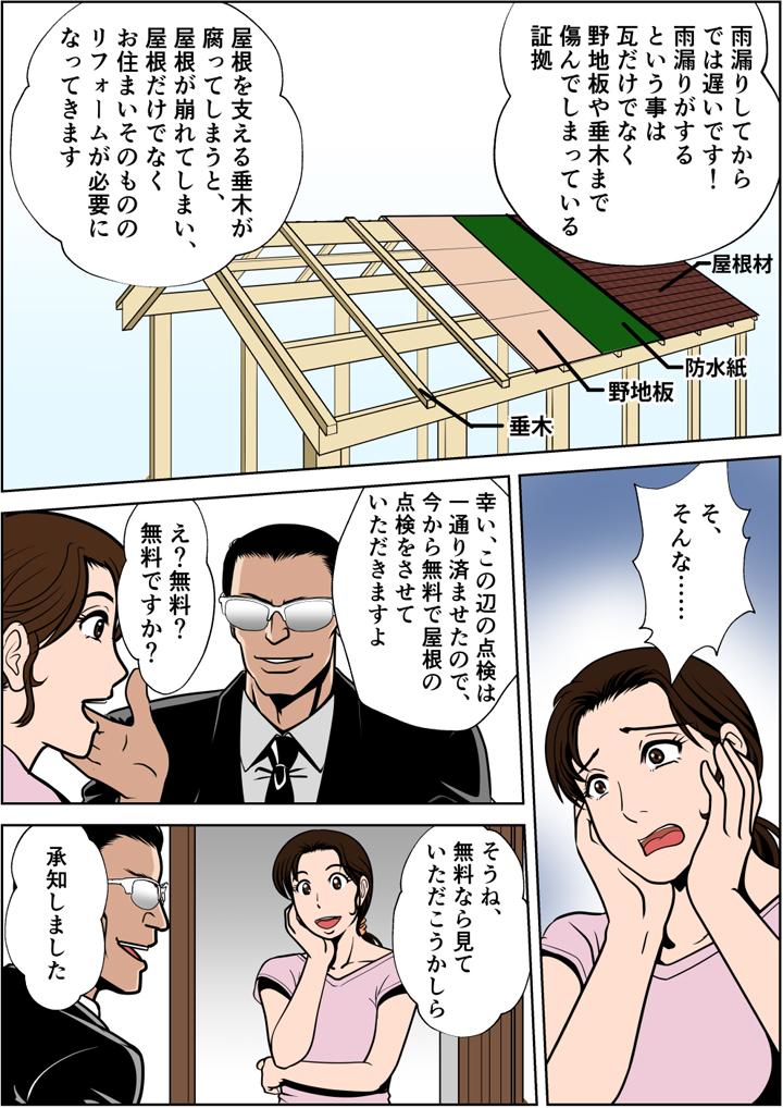 屋根の状態がおかしいのですぐに修理が必要です