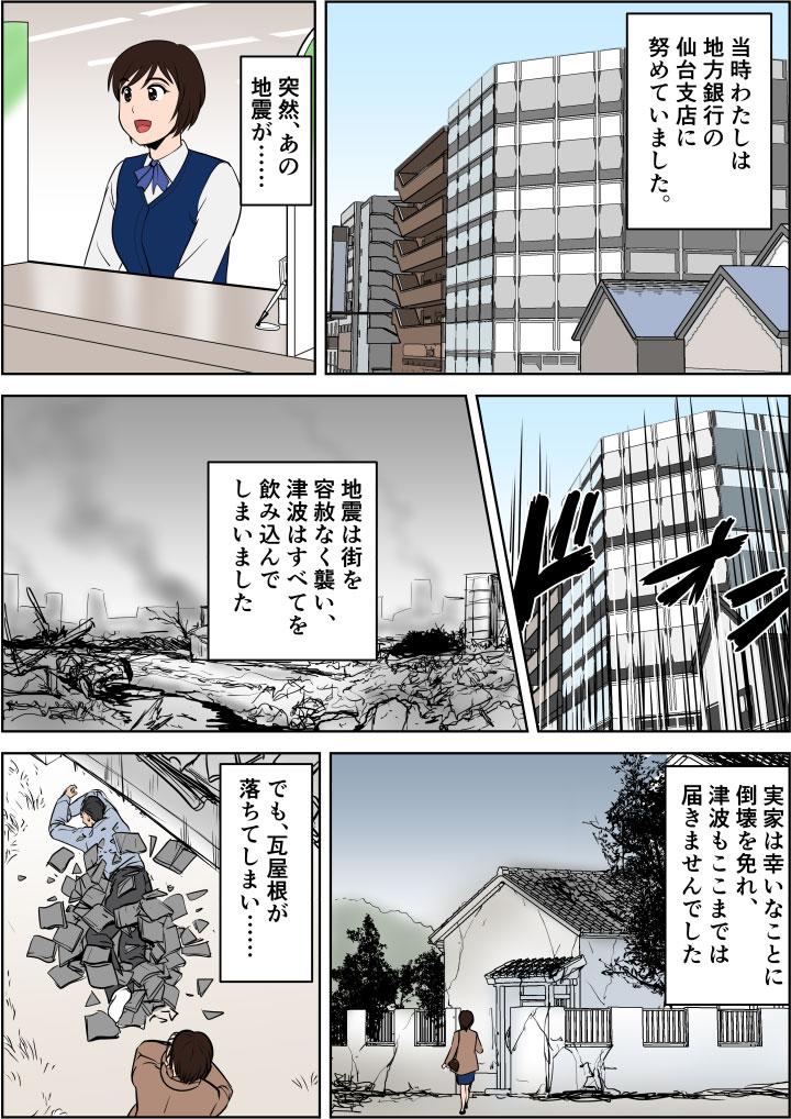 東日本大震災の時仙台にいて被災をうけた。