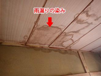 寄棟屋根 天井の雨漏り
