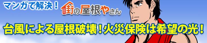 火災保険漫画コンテンツ