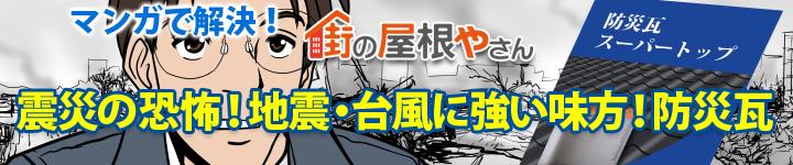 防災瓦で安心リフォーム!地震・台風に強い屋根!