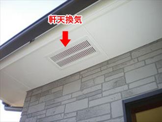 寄棟屋根の軒天換気
