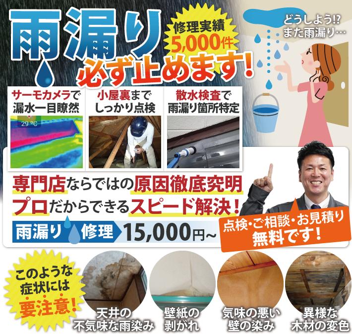 雨漏り修理・雨漏り改修工事は街の屋根やさん東京へ