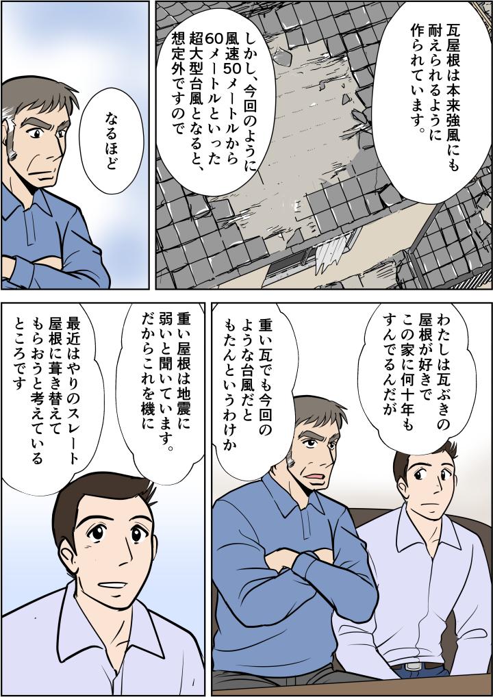 地震にも強い軽いスレートにしたいとのご希望。