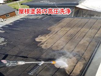 屋根塗装の高圧洗浄の様子