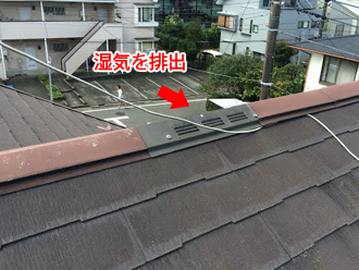 棟部分から熱気や湿気を排気
