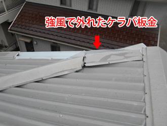 台風の強風で外れたケラバ板金