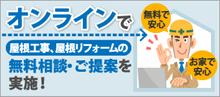 オンラインにて屋根工事、屋根リフォームの無料相談・ご提案を実施