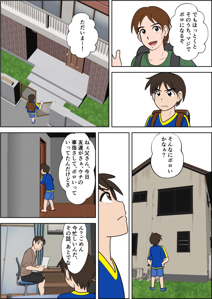 まだ移り住んで5年しかたっていないのにどこがボロいのか?納得いかない息子の海斗は父にそのことを告げる。