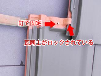 防災瓦は釘での固定と瓦同士がロックされズレに強い