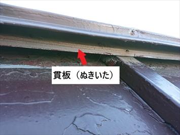 棟板金は貫板に固定します