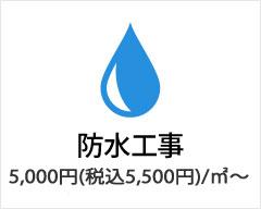 稲城市で防水工事