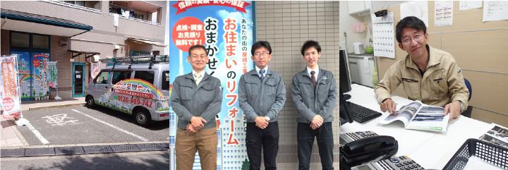 街の屋根やさん東東京支店のスタッフ