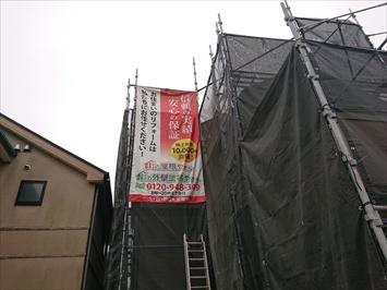 屋根工事には足場が必要です